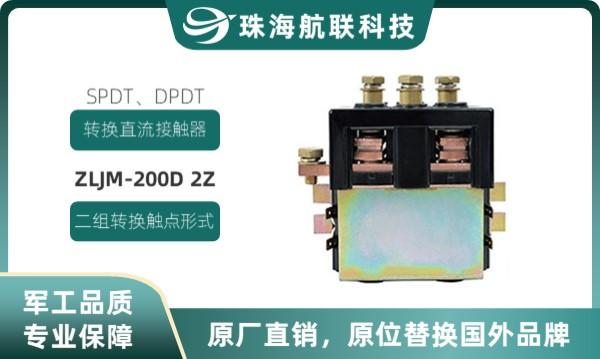 SPDT、DPDT双触点转换直流接触器 ZLJM-200D 2Z