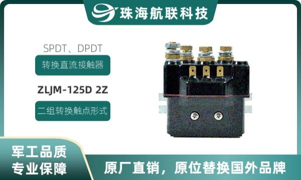 SPDT、DPDT双触点转换直流接触器 ZLJM-125D 2Z