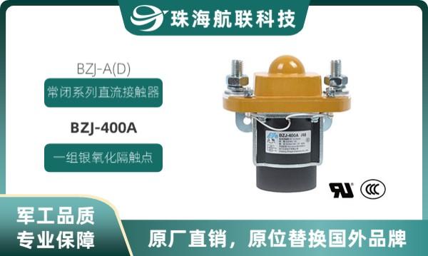 接触器生产厂家_军用接触器代理商-航联科技