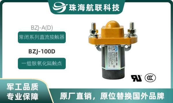 直流接触器BZJ-100D-一组银合金常闭触点