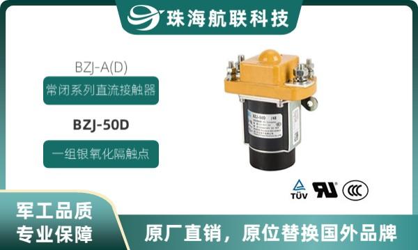 直流接触器BZJ-50D常闭触点形式-船舶不间断电源用