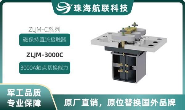 磁保持直流接触器ZLJM-3000C 船舶用双稳态银铜合金触点