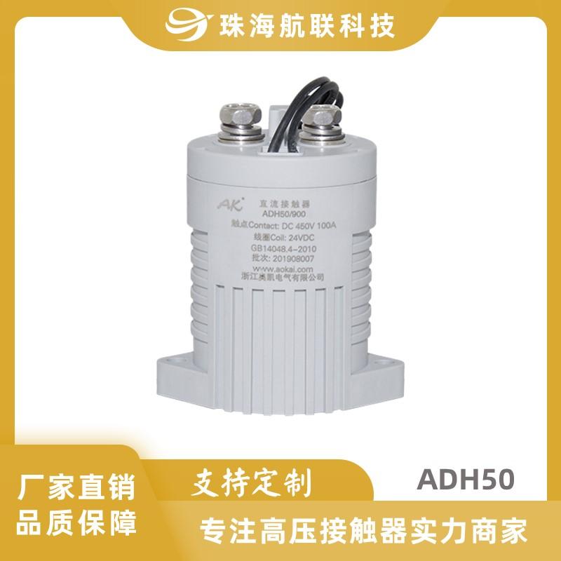高压直流接触器ADH50A 直流接触器国内厂家生产的