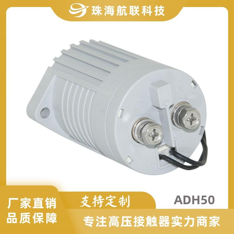 高压直流接触器ADH50A 国内生产厂家直销