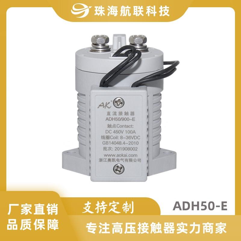 高压直流接触器 ADH50A-E 新能源汽车光伏电源太阳
