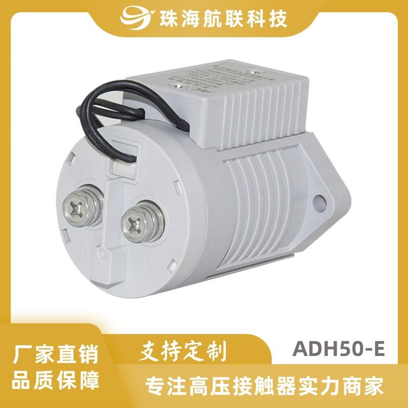 高压直流接触器 ADH50A-E 新能源汽车光伏电源太阳能用