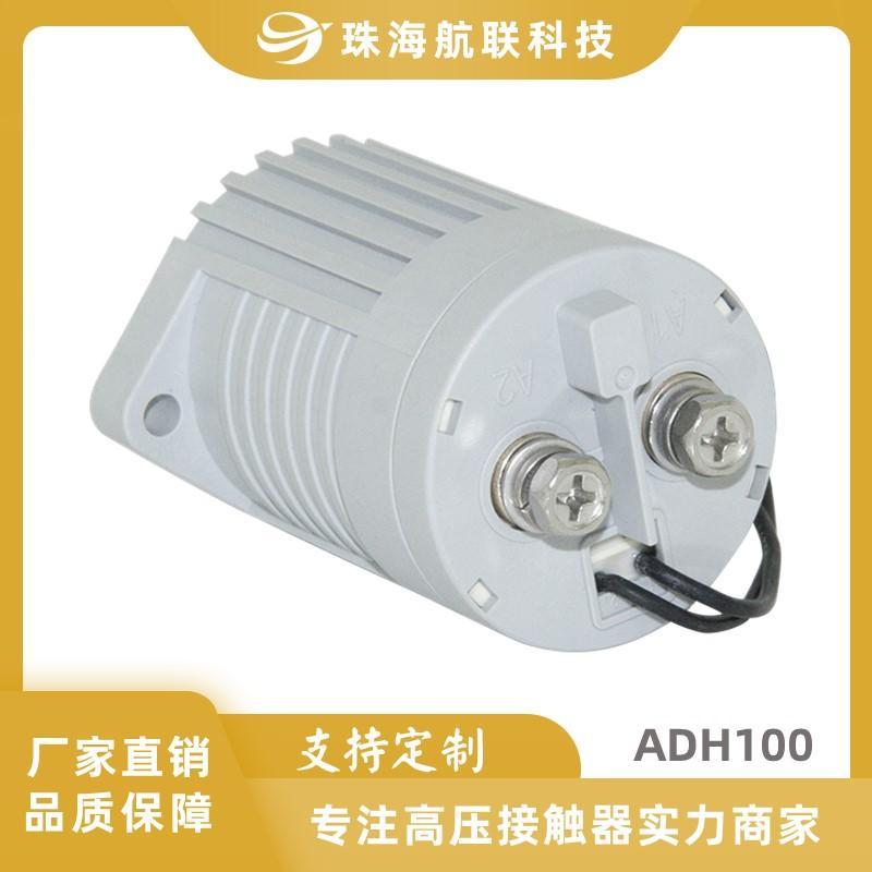 高压直流接触器ADH100 电源控制系统用