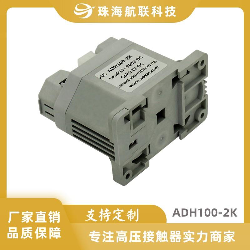 高压直流接触器ADH100-2K 无极性两组主触点