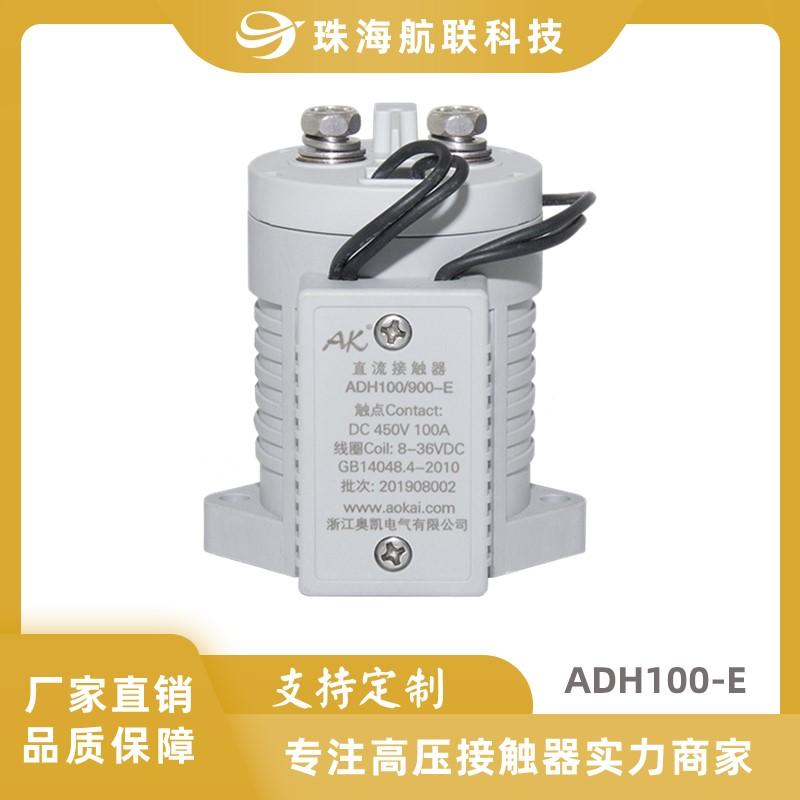 电动车用高压直流接触器ADH100-E