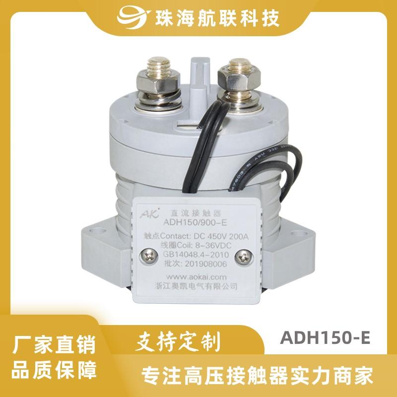 高压直流接触器ADH150-E