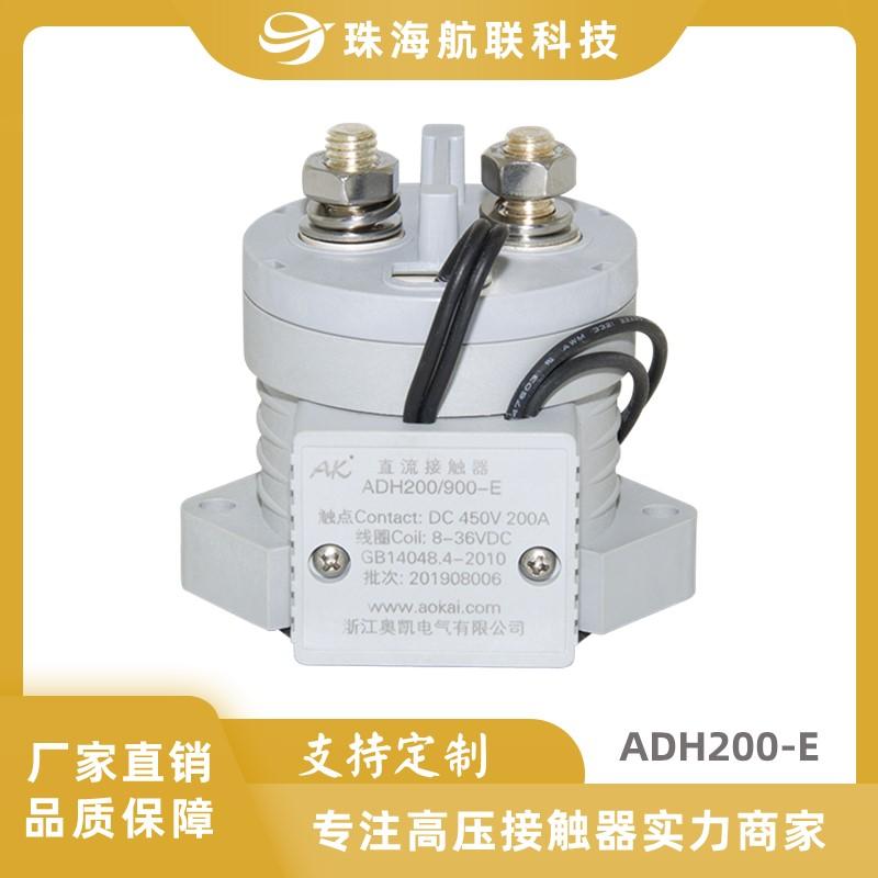 高压直流接触器ADH200-E