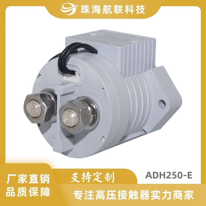 高压直流接触器ADH250-E