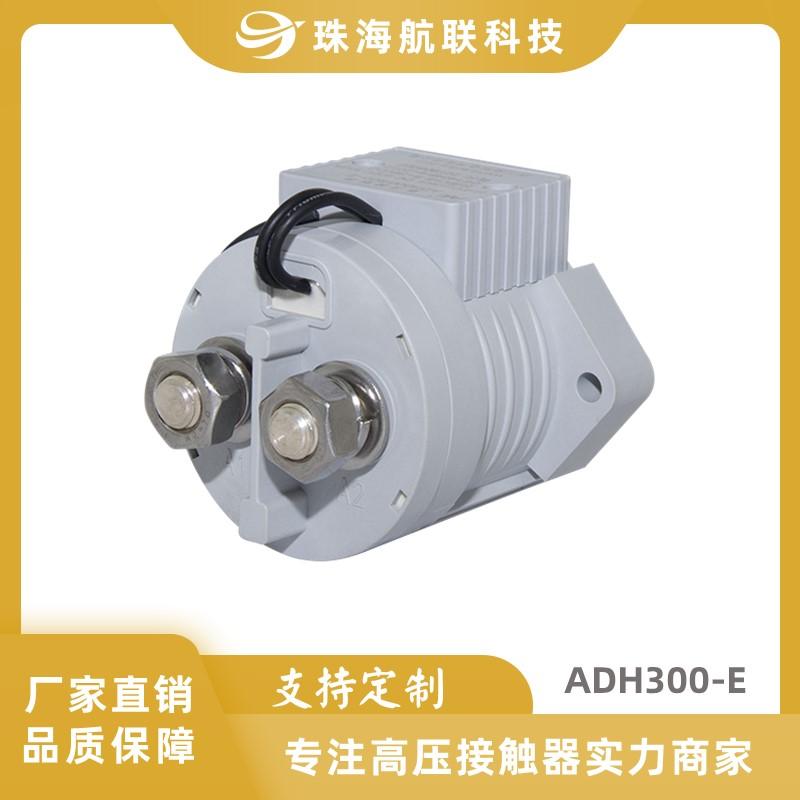 高压直流接触器ADH300-E