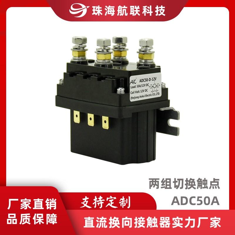 ADC50A直流换向接触器,叉车、船用接触器