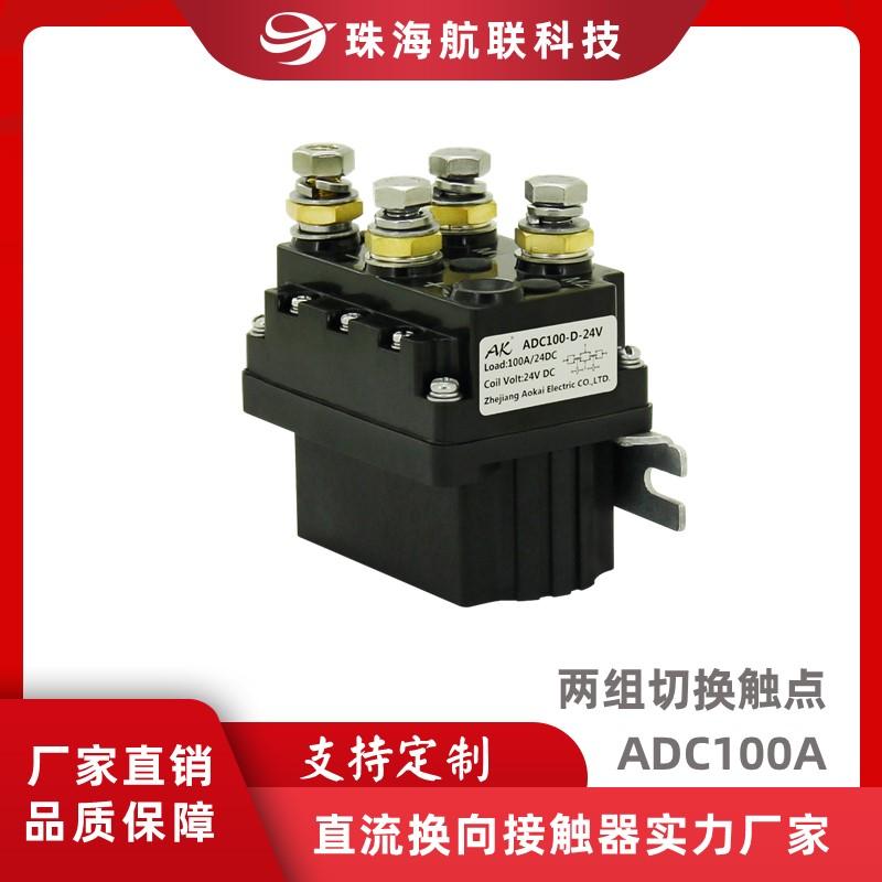 ADC100A直流换向接触器,火车船舶耐高温接触器